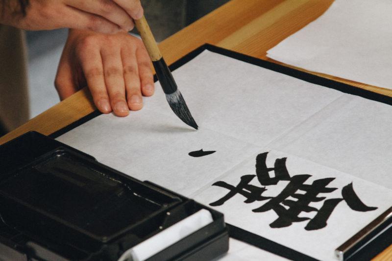 Japanse kalligrafie workshop | Amsterdam @ 't Japans Cultureel Centrum | Amsterdam | Noord-Holland | Nederland